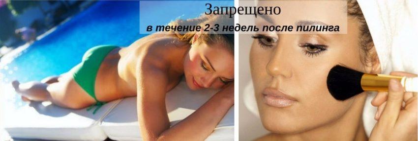 рекомендации по уходу за кожей после карбонового пилинга