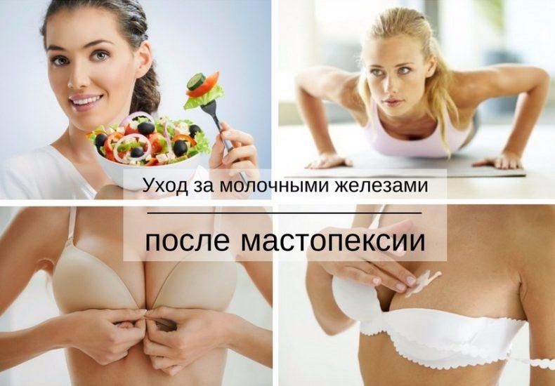 как продлить результат мастопексии
