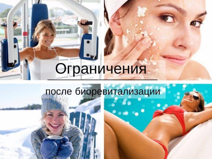 рекомендации по уходу за лицом после биоревитализации