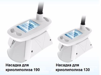 аппараты для проведения криолиполиза