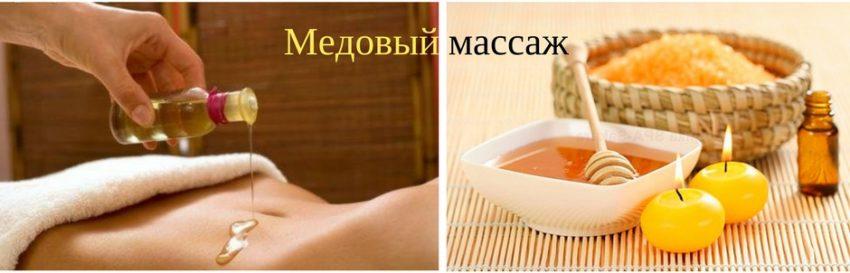 медовый массаж при целлюлите