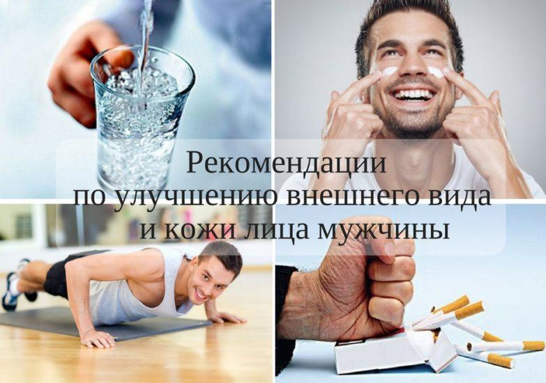 как улучшить состояние кожи у мужчины