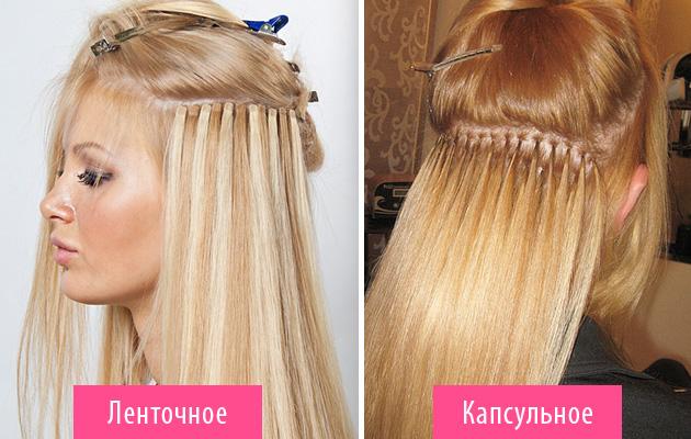 капсульное или ленточное наращивание волос
