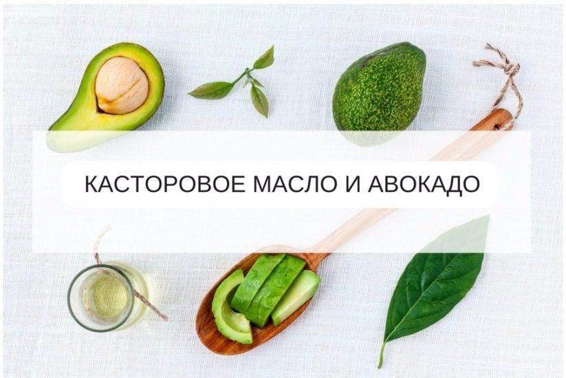 рецепты масок для волос с касторовым маслом