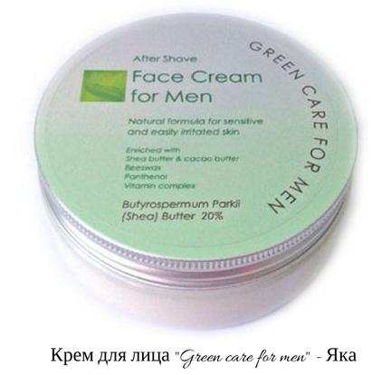 "Крем для лица ""Green care for men"" - Яка"