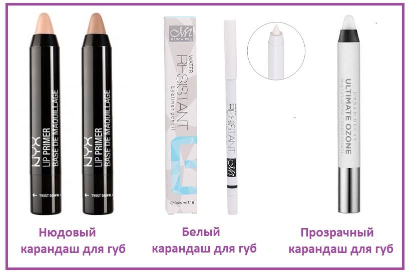 нюдовые и прозрачные карандаши для губ