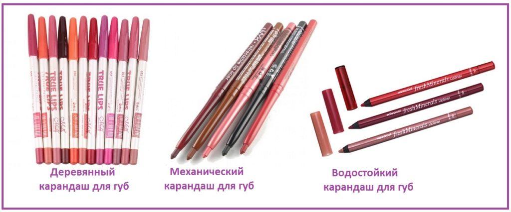 виды карандашей для губ