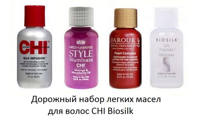 набор легких масел для волос CHI Biosilk
