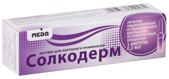 солкодерм лечение ксантелазм